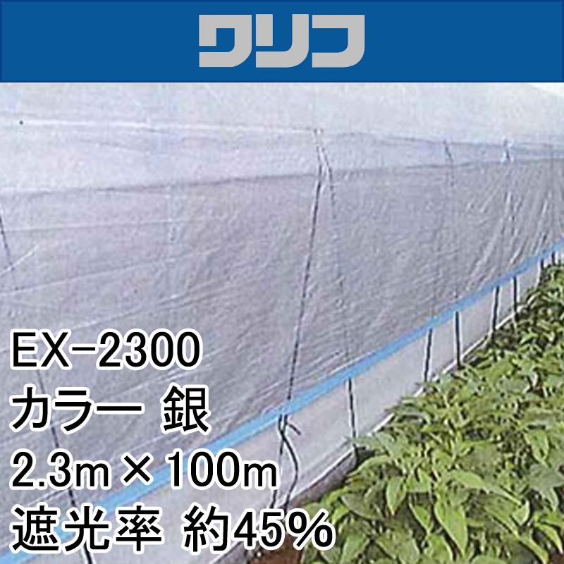 2.3m × 100m シルバー 遮光率約45% ワリフ 遮光ネット EX-2300 寒冷紗 JX ANCI タ種 【代引不可】