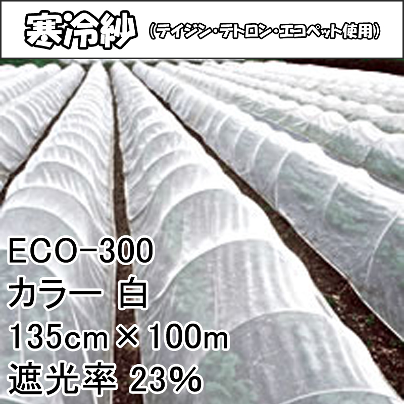 【個人宅配送不可】 135cm × 100m 白 遮光率23% 寒冷紗 (テイジン・テトロン・エコペット使用) 遮光ネット ECO-300 タ種 【代引不可】