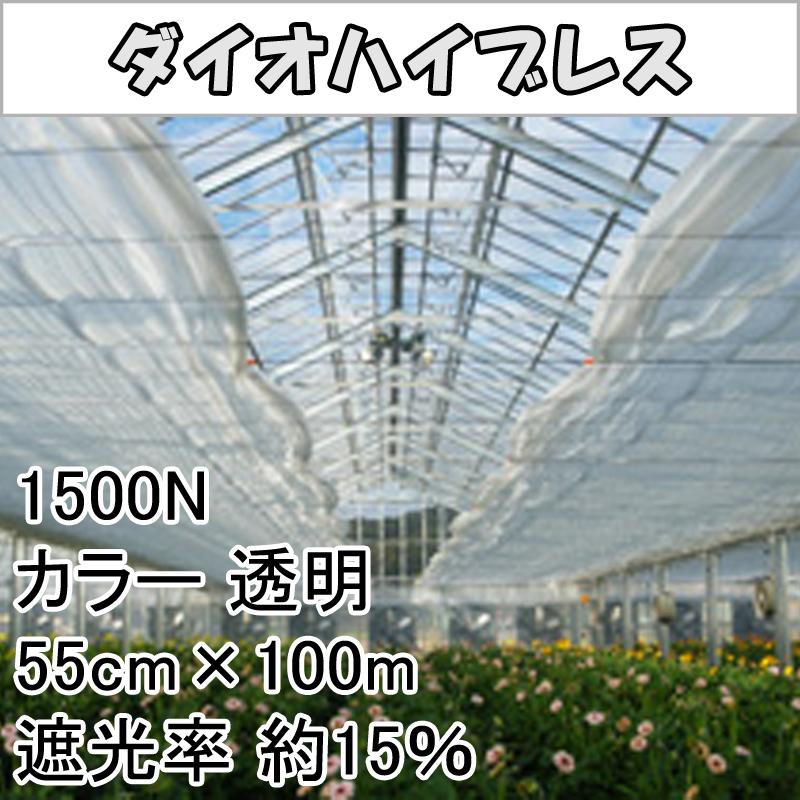55cm × 100m 透明 遮光率約85% ダイオハイブレス 遮光ネット 1500N 寒冷紗 ダイオ化成 タ種 【代引不可】