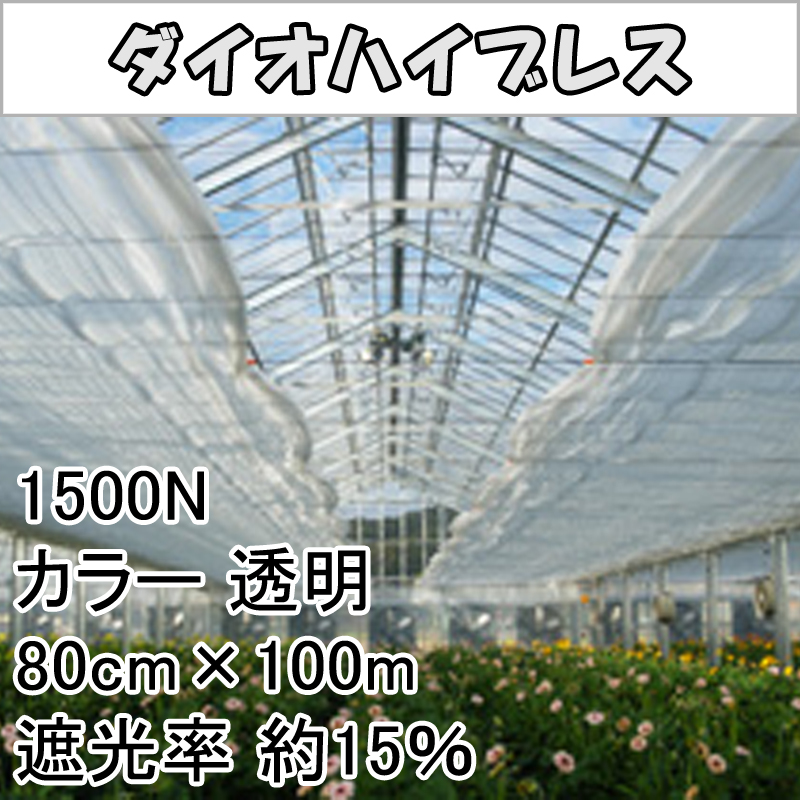 【1本】 80cm × 100m 透明 遮光率約85% ダイオハイブレス 遮光ネット 1500N 寒冷紗 ダイオ化成 タ種 【代引不可】