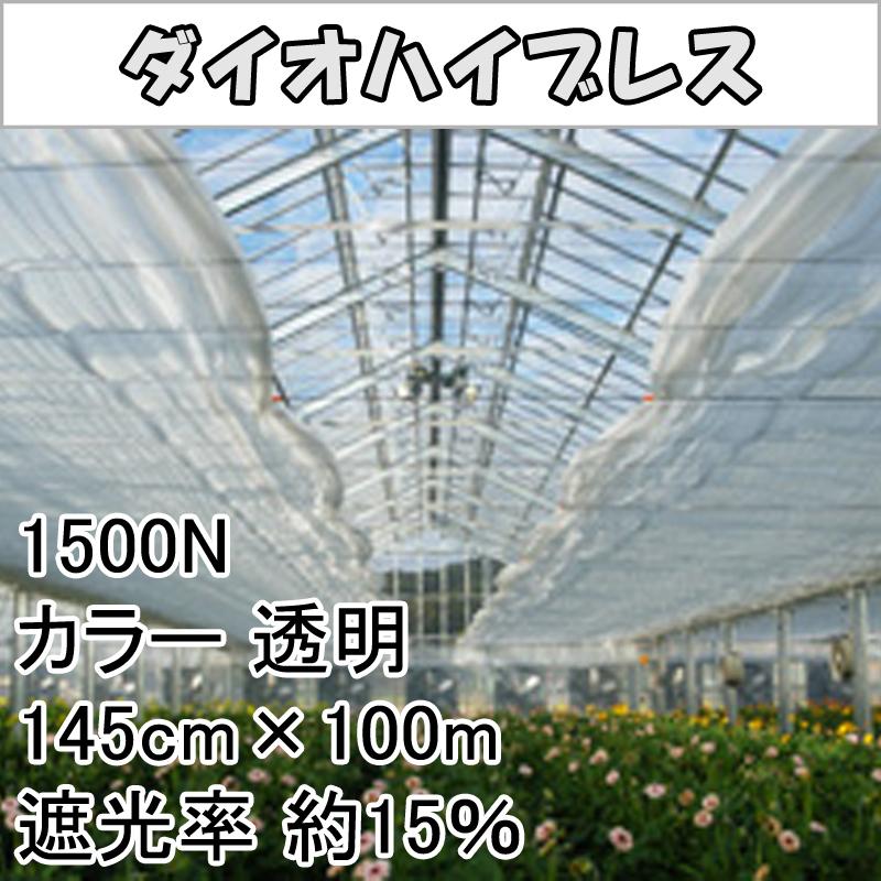 【1本】 145cm × 100m 透明 遮光率約85% ダイオハイブレス 遮光ネット 1500N 寒冷紗 ダイオ化成 タ種 【代引不可】