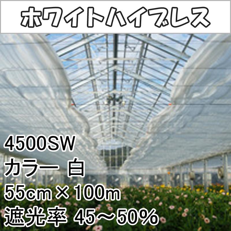 【1本】 55cm × 100m 白 遮光率45~50% ホワイトハイブレス 遮光ネット 4500SW 寒冷紗 ダイオ化成 タ種 【代引不可】