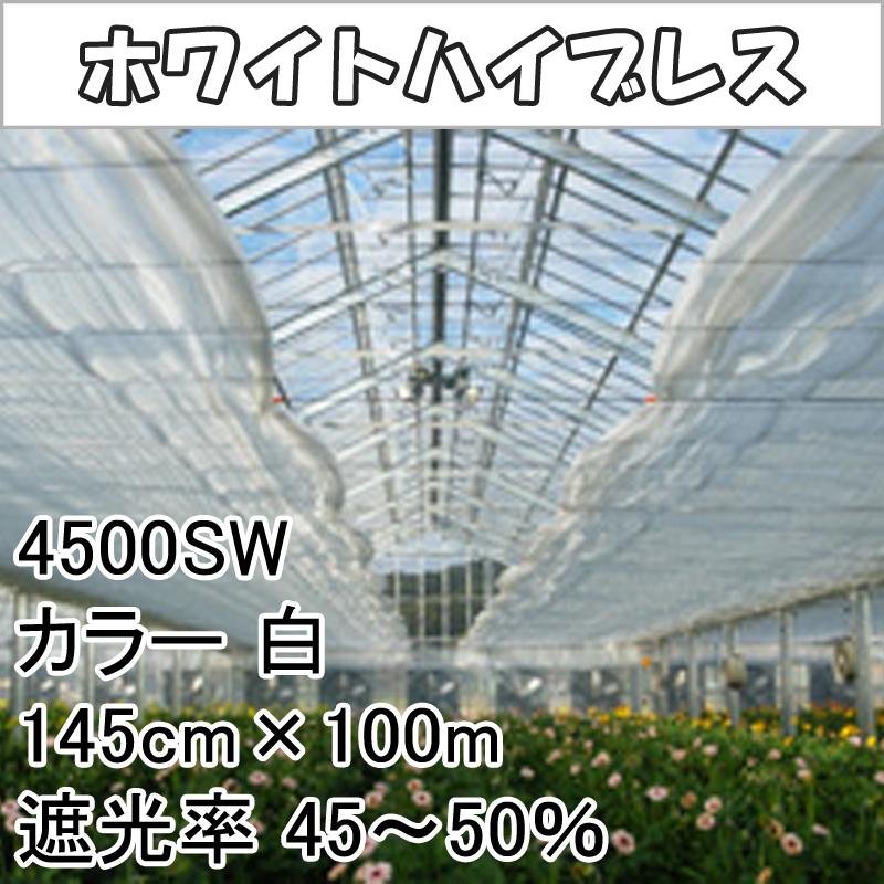 【1本】 145cm × 100m 白 遮光率45~50% ホワイトハイブレス 遮光ネット 4500SW 寒冷紗 ダイオ化成 タ種 【代引不可】