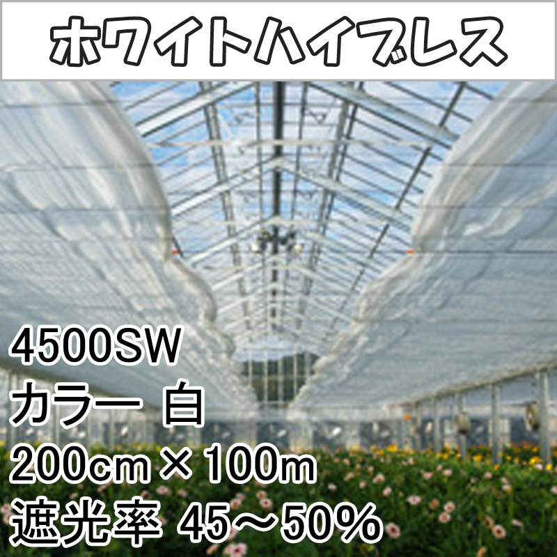 【1本】 200cm × 100m 白 遮光率45~50% ホワイトハイブレス 遮光ネット 4500SW 寒冷紗 ダイオ化成 タ種 【代引不可】