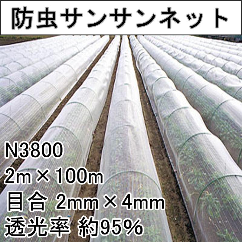 防虫ネット 2m × 100m ナチュラル 防虫サンサンネット N3800 ビニールハウス トンネル などに 防虫ネット 日本ワイドクロス タ種 代引不可