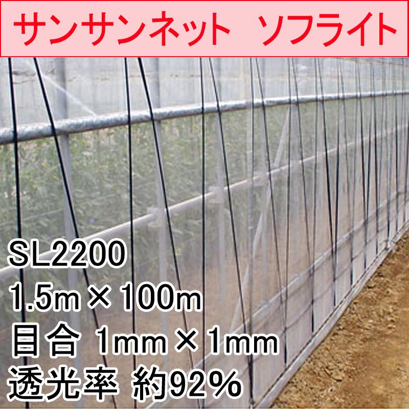 1.5m × 100m ナチュラル サンサンネット ソフライト SL2200 ビニールハウス トンネル などに 防虫ネット 日本ワイドクロス タ種 代引不可