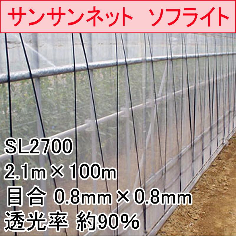 2.1m × 100m ナチュラル サンサンネット ソフライト SL2700 ビニールハウス トンネル などに 防虫ネット 日本ワイドクロス タ種 代引不可