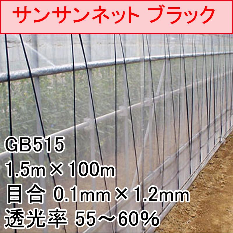 1.5m × 100m 黒 サンサンネット ブラック GB515 ビニールハウス トンネル などに 防虫ネット 日本ワイドクロス タ種 代引不可