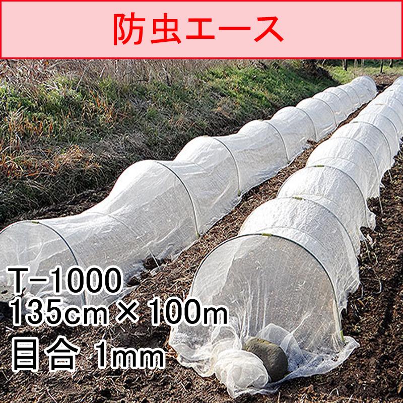 2本 135cm × 100m ナチュラル 防虫エース T-1000 ビニールハウス トンネル などに 防虫ネット 東京戸張 タ種 代引不可
