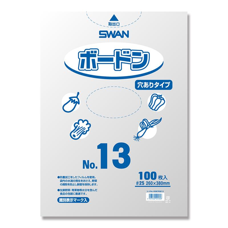 個人宅配送不可 6000枚 SWAN ボードン袋 #25-13 穴有 No.13 0.025 mm 厚 260 × 380 mm 野菜出荷透明袋 シモジマ Sモ 代引不可