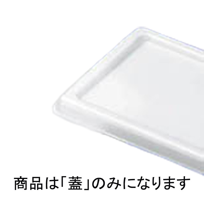 【個人宅配送不可】【1000枚】 G-5蓋 213 × 130 × 高 11 mm PSP(高) 【67050】 弁当容器 食品容器 デンカポリマー Sモ【代引不可】