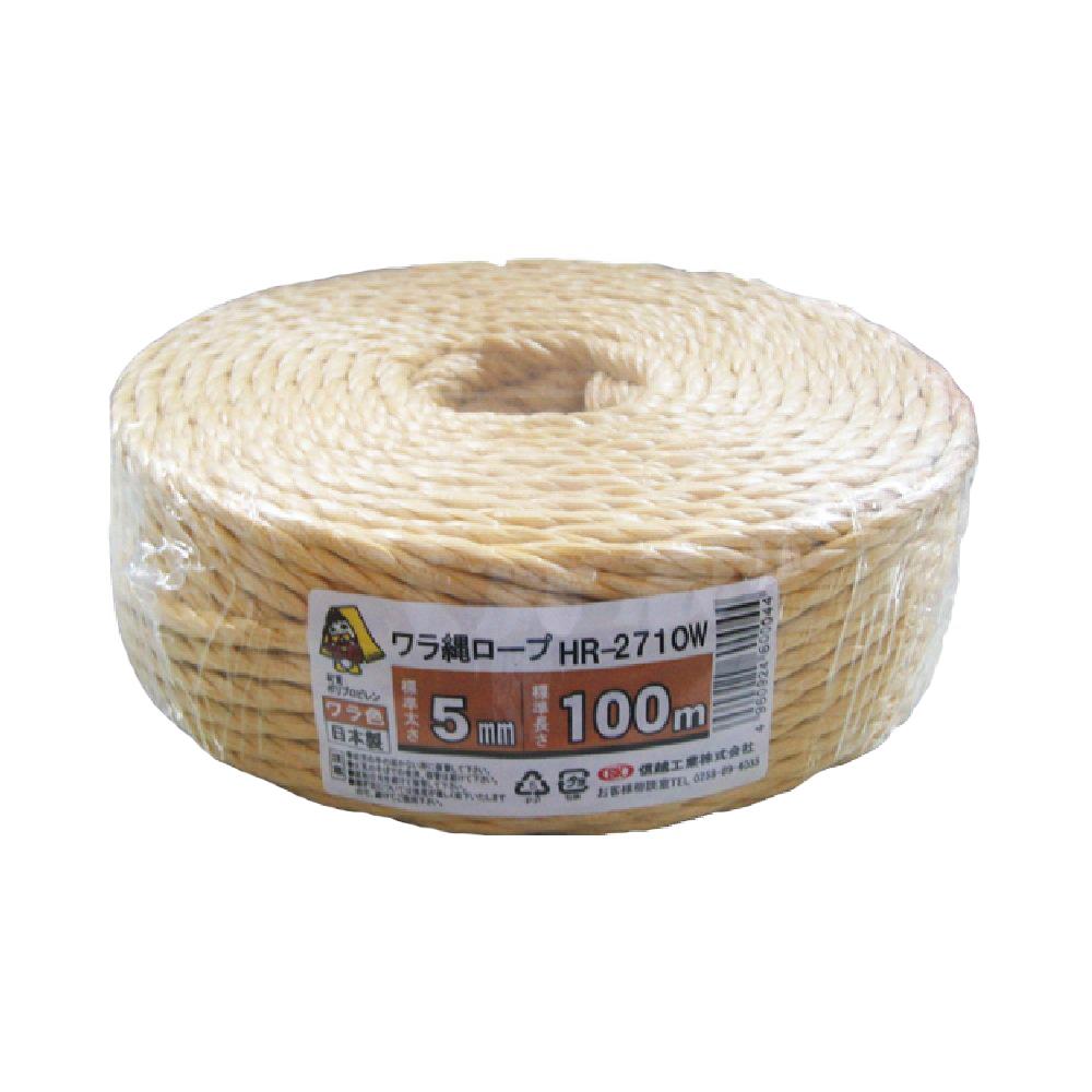 【30巻】国産 荷造紐 ワラ ワラ縄ロープ 5mm × 100m 溶着品 HR-2710W 荷物 の 荷造り 梱包 紐 ロープ 信越工業【代引不可】
