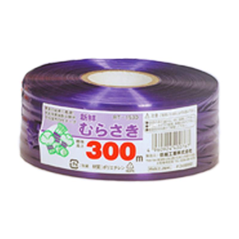 【30巻】 荷造紐 濃紫 新鮮むらさき 50mm × 300m RT-1530 荷物 の 荷造り 梱包 紐 ロープ 信越工業【代引不可】