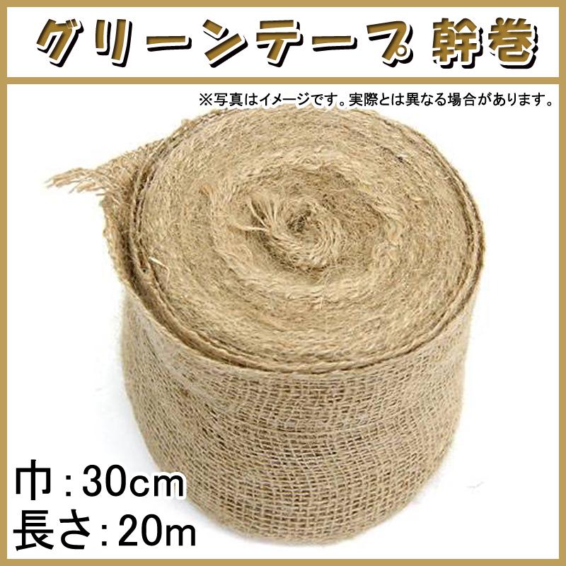【54巻】 グリーンテープ 幹巻 30cm × 20m 早S【代引不可】