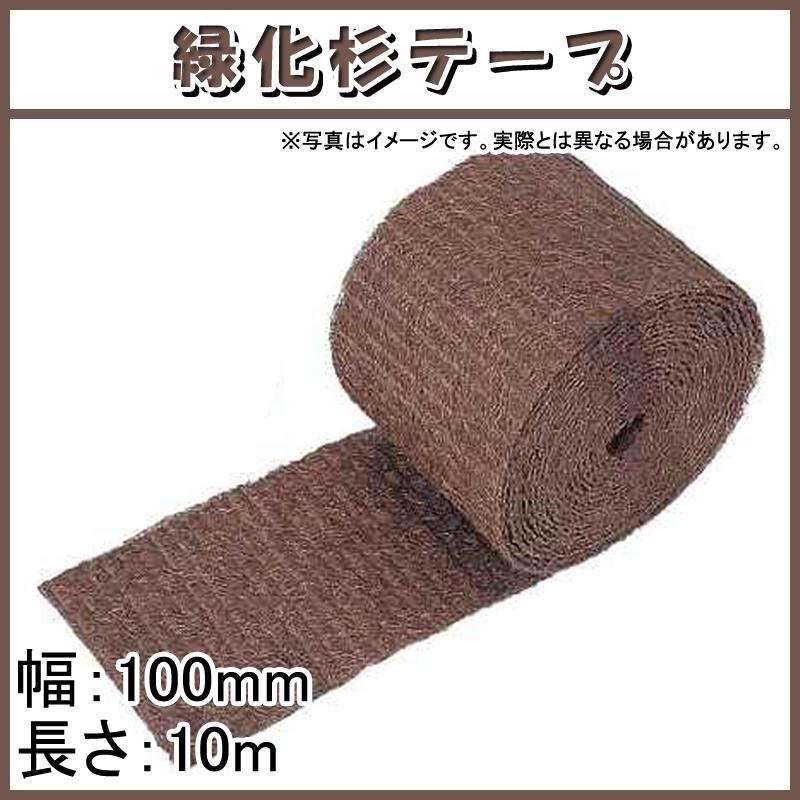 【20巻】 緑化杉テープ 100mm × 10m 早S【代引不可】
