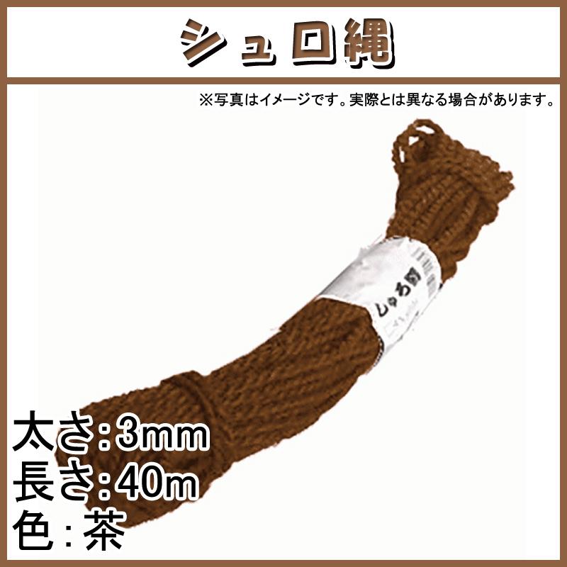 【150束】 シュロ縄 茶 3mm × 40m 早S【代引不可】