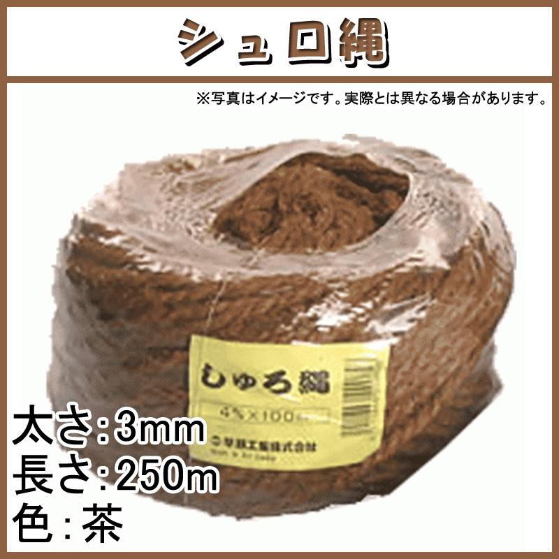 【12玉】 シュロ縄 茶 3mm × 250m 2本出し 早S【代引不可】