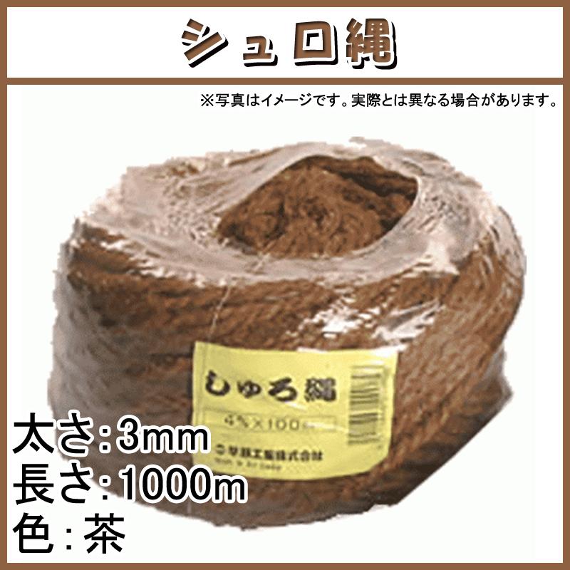 【6玉】 シュロ縄 茶 3mm × 1000m 早S【代引不可】