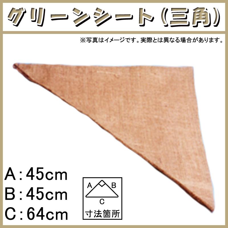 【1000枚】 グリーンシート 三角 45 45cm × 45cm × 64cm 早S【代引不可】