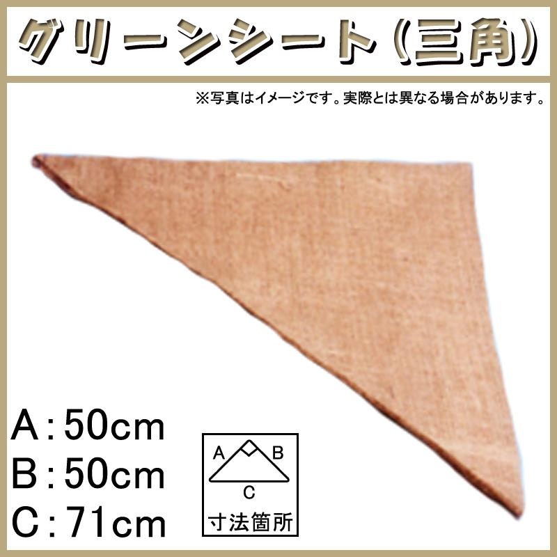 【3000枚】 グリーンシート 三角 50 50cm × 50cm × 71cm 早S【代引不可】