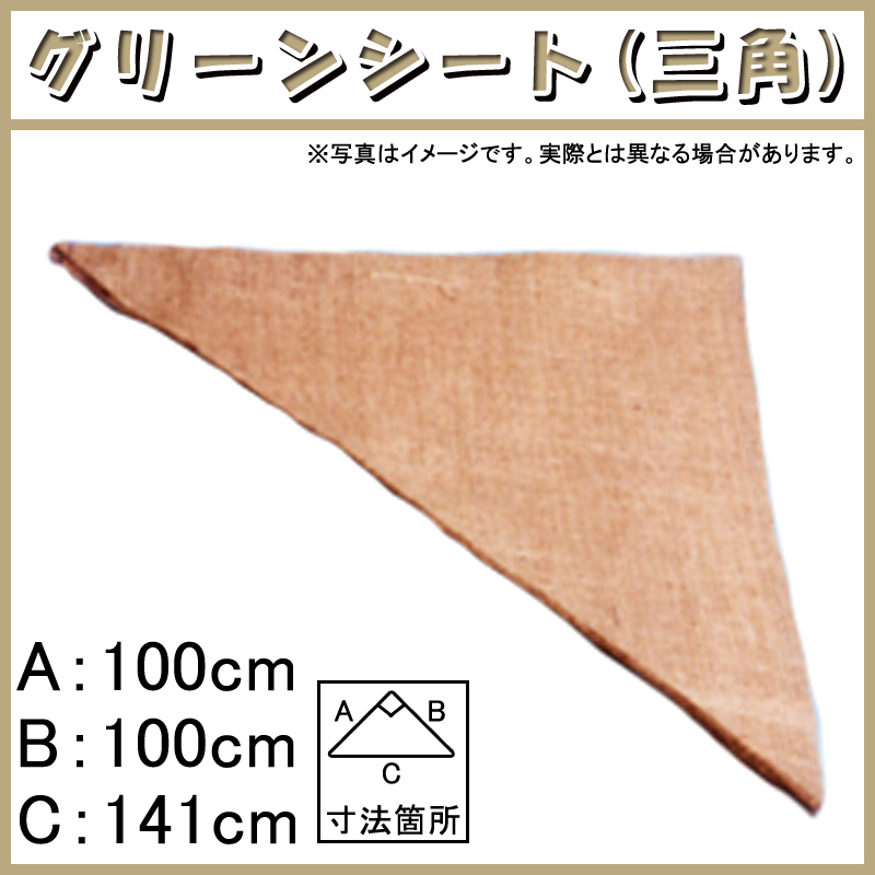 【200枚】 グリーンシート 三角 100 100cm × 100cm × 141cm 早S【代引不可】