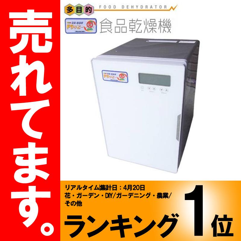 食品乾燥機 ドラッピーmini (ミニ) DSJ-mini 家庭用 業務用 静岡製機 製 DPZZ
