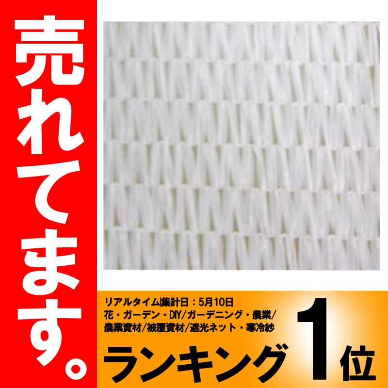 遮光ネット 白 2×50m 遮光率80% SW80 タイレン 大豊化学 【代引不可】