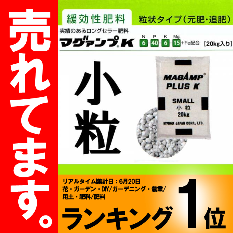 ゆっくり長く効く緩行性肥料の定番。お得な大袋。 【業務用】 マグァンプ K 小粒 20kg 肥効期間【1.5ヶ月】 6-40-6-15+Fe配合 緩行性肥料 マグアンプK ハイポネックス HYPONeX タ種【代引不可】