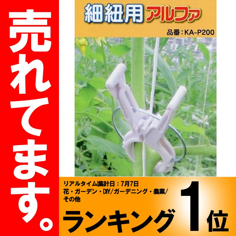 【2000個 (200個×10袋)】 くきたっちアルファ パープル 薄紫 KA-P200 細紐用 シーム カ施 【代引不可】