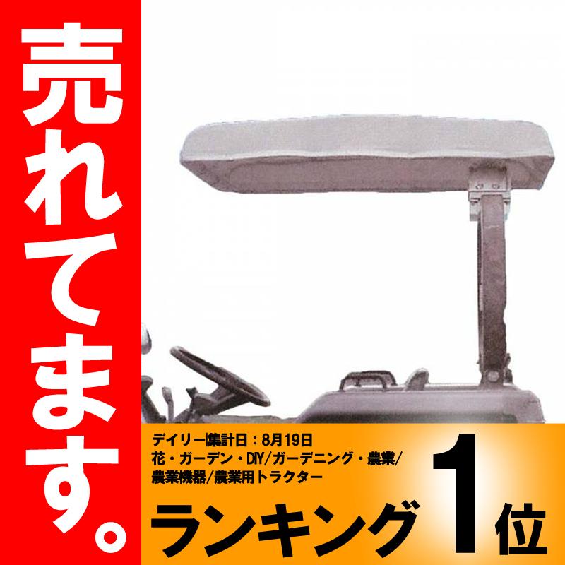 トラピー TP-75 角パイプサイズ75×45mm トラクター用日除け 三洋 オK【代引不可】