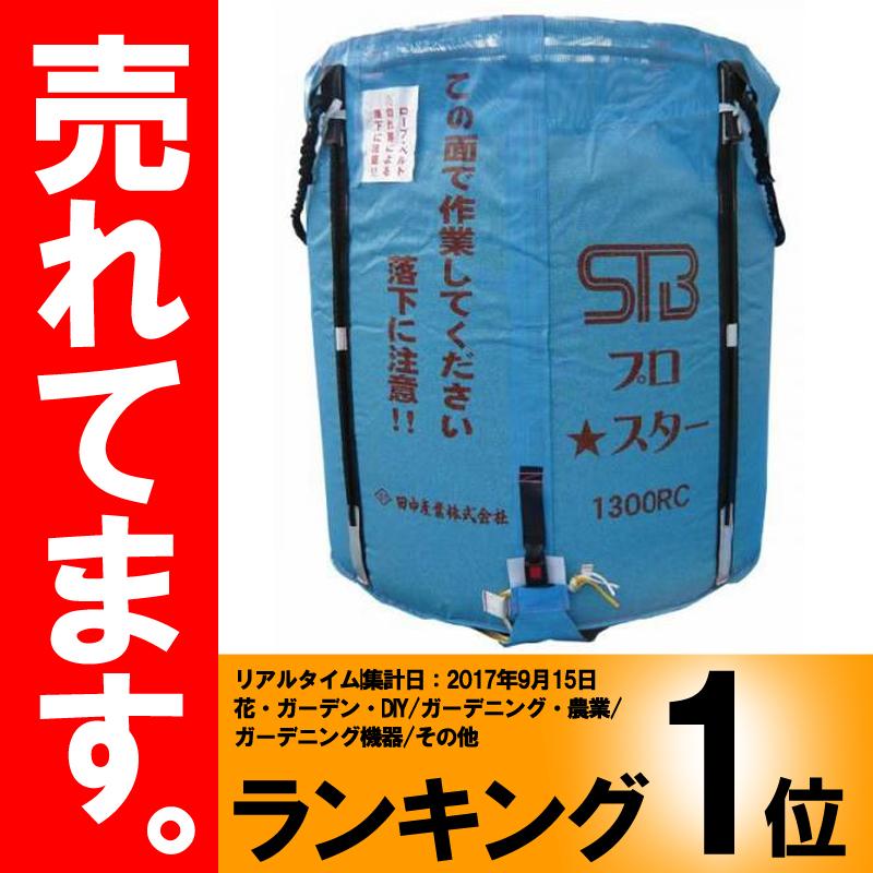 【10個】スタンドバッグプロスター 1300L ライスセンター専用 田中産業製 米出荷用フレコン グレンバッグ シBD