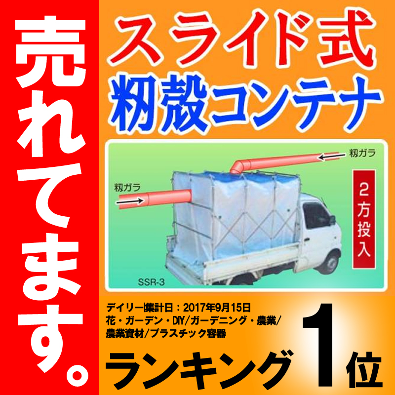 スライド式 もみがらコンテナ 軽トラック 4反 スライドX SSR-4 笹川農機 もみ殻コンテナ 籾殻コンテナ 【代引不可】