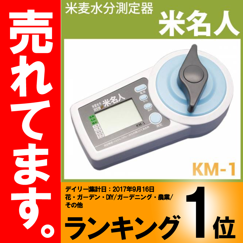 米麦水分測定器 米名人 KM-1 電池式 高森コーキ 高KH