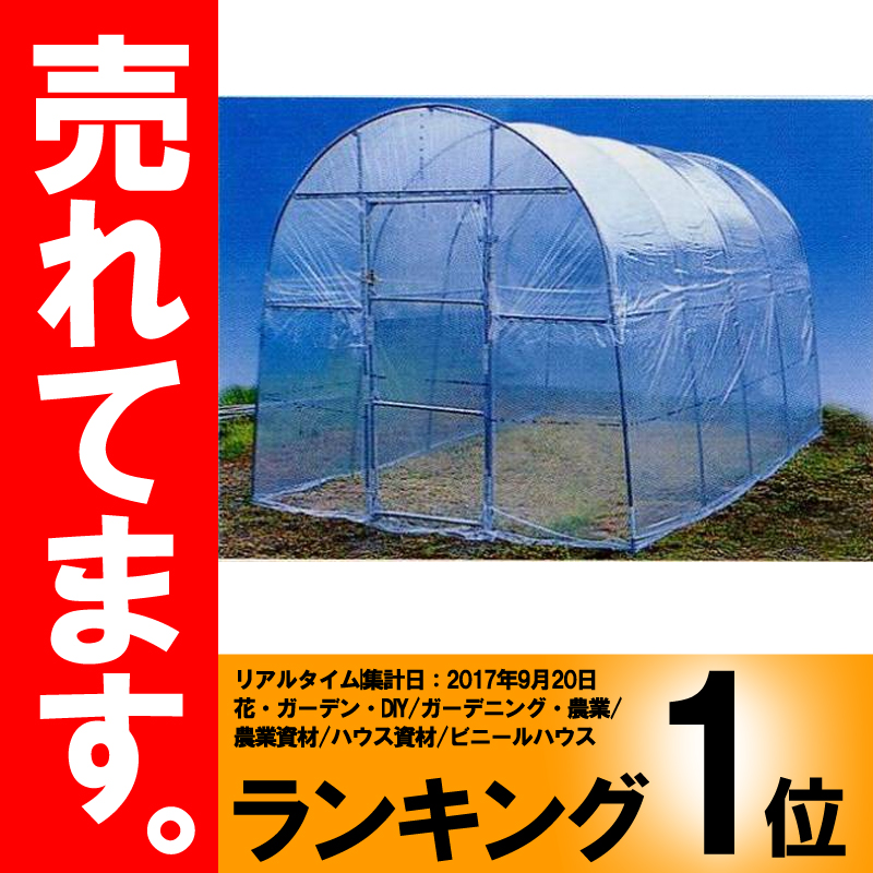 【大型配送】【 2.3坪 用】 ビニールハウス 菜園ハウス H-2236 2.3坪用 南栄工業 D