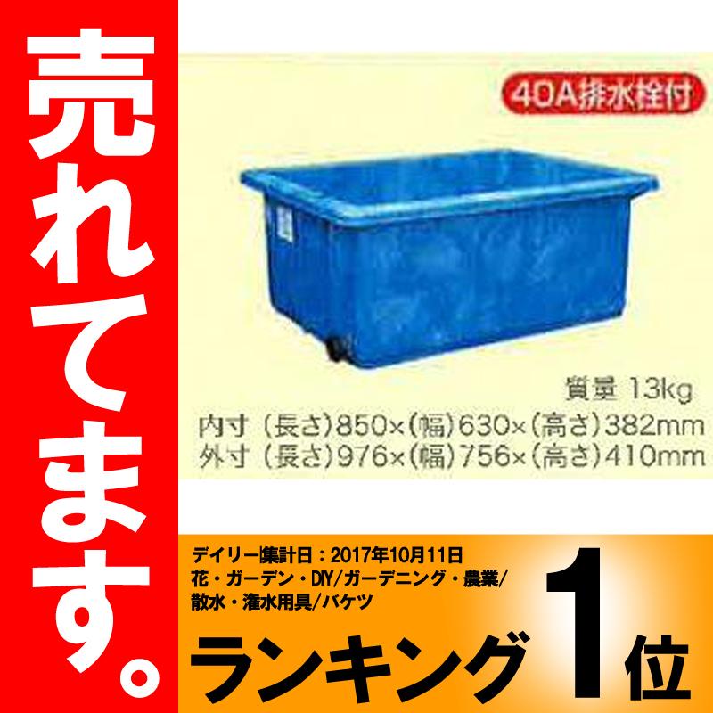 【個人宅配送不可】【北海道配送不可】ダイライト 角型容器 RL-200リットル (目盛付・排水栓付) 日A【代引不可】