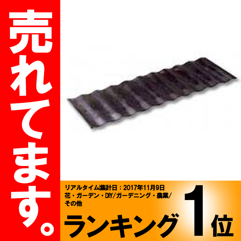 個人宅配送不可・北海道配送不可 30枚 あぜ楽ガード 巾400×長さ1200×厚み3.5mm 30枚組 ( あぜ板 畦板 アゼ板 ) サンポリ 代引不可
