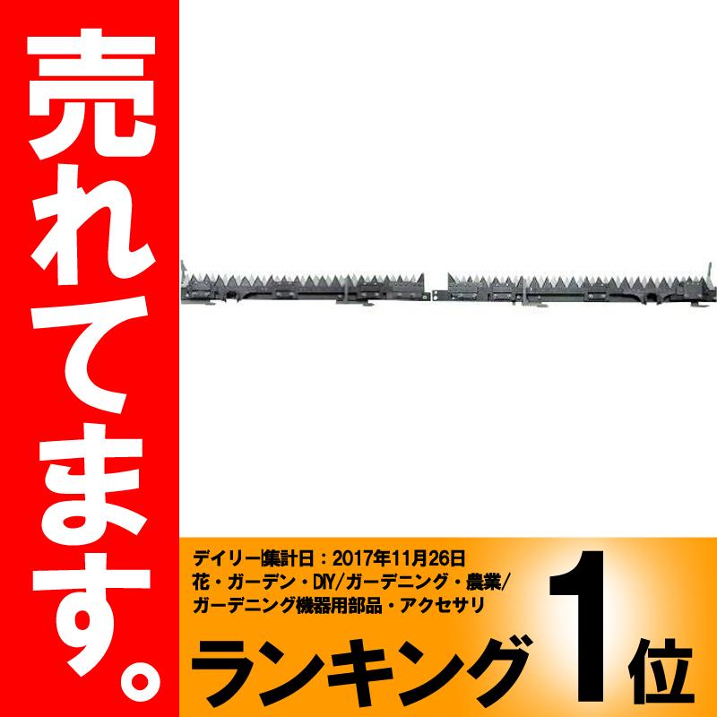 【納期一週間程度】 クボタ コンバイン刈刃 ER698N ER108N (新型) 清製H
