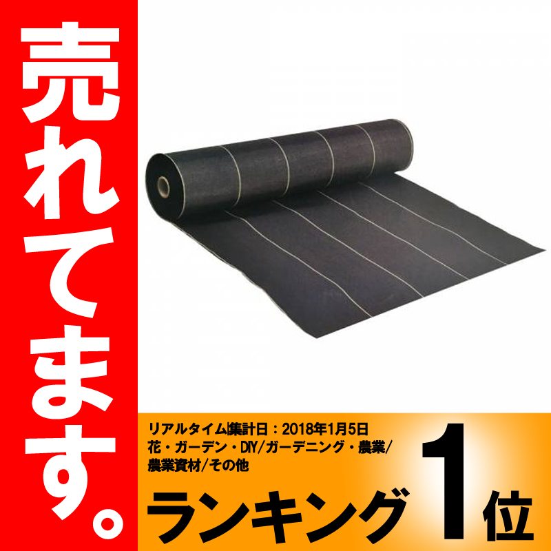 【10年耐久】 強力 防草 クロス シート PRO HC10644 黒 1.0 x 50m 日M【代引不可】