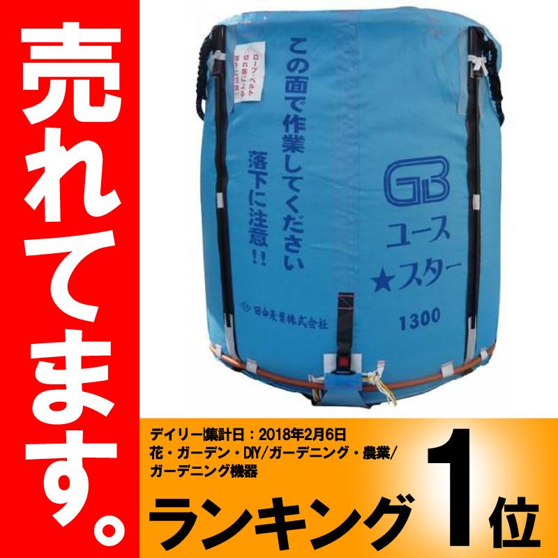【10個】グレンバッグユーススター 1700L 田中産業製 ライスセンター 一般乾燥機 兼用 自立式 米出荷用フレコン シBDPZZ