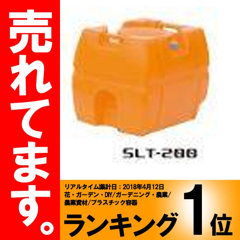 【北海道発送不可】 スイコー スーパー ローリータンク SLT-200L シB【代引不可】