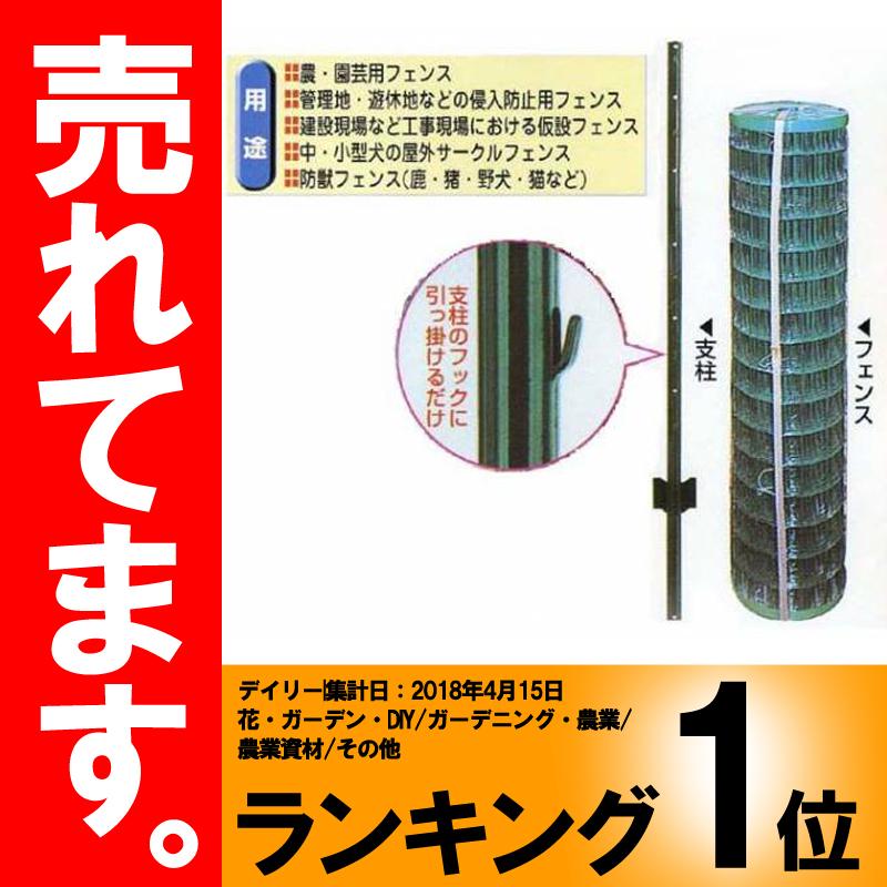 【個人宅配送不可特価】【グリーン】 アニマルフェンス 1.0×20m フェンス(金網)と支柱11本のセット シンセイ シN直送