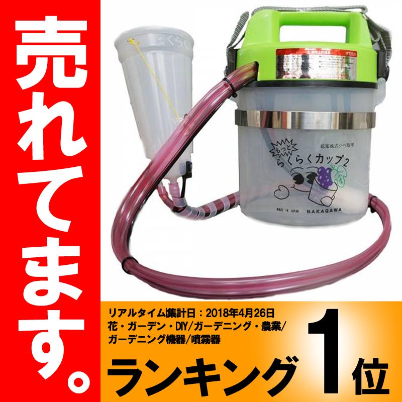 ジベレリン 処理器 噴霧器 らくらくカップ2 【大】(直径約11.5cm×深さ約20.6cm) ぶどうの ジベ処理 に 巨峰 デラウェア 【大】 タ種DPZZ