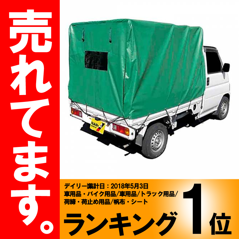 納期2週間程度【大型配送】 軽トラック用幌セット 緑 KH-5KL 荷台シート、配送車に 南栄工業 D