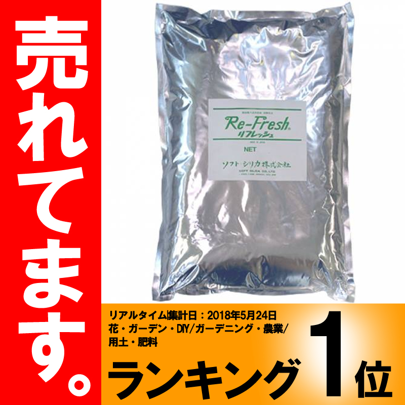 【1kg×20袋】 リフレッシュ 土壌改良剤 ソフトシリカ株式会社 カ園D