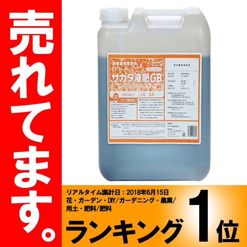 サカタ液肥GB 10kg 高機能液肥 液体肥料 サカタのタネ サT 【代引不可】