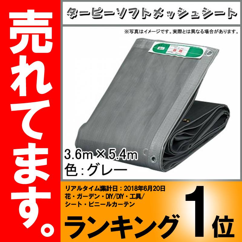 【5枚】 ブルーシート ターピーソフトメッシュシート 3.6 × 5.4 m グレー 萩原工業製 国産日本製 ツ化D