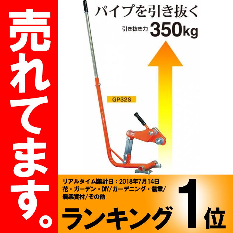 パイプ抜き器 ぬい太郎 GP32S 国産パイプ抜き器 サンエー【代引不可】