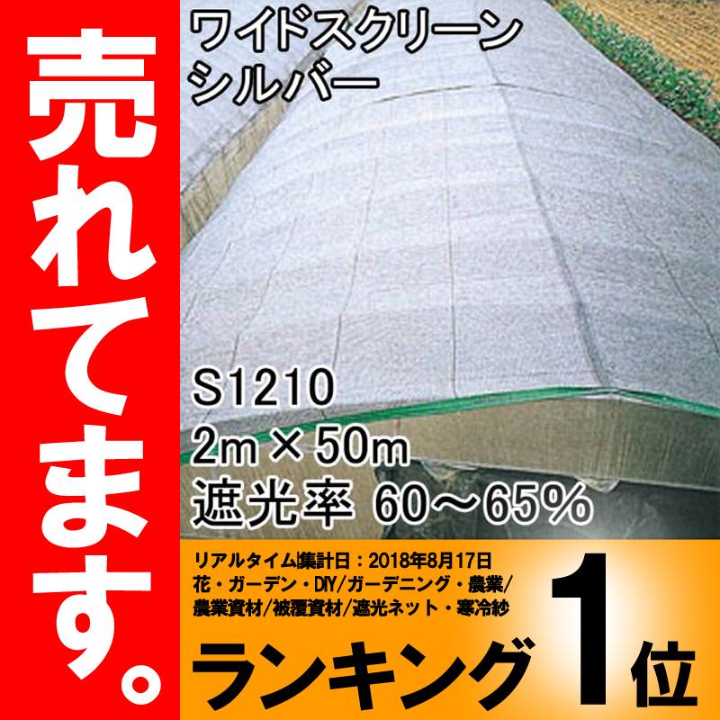 2m × 50m シルバー 遮光率60~65% ワイドスクリーン 遮光ネット S1210 寒冷紗 日本ワイドクロス タ種 D