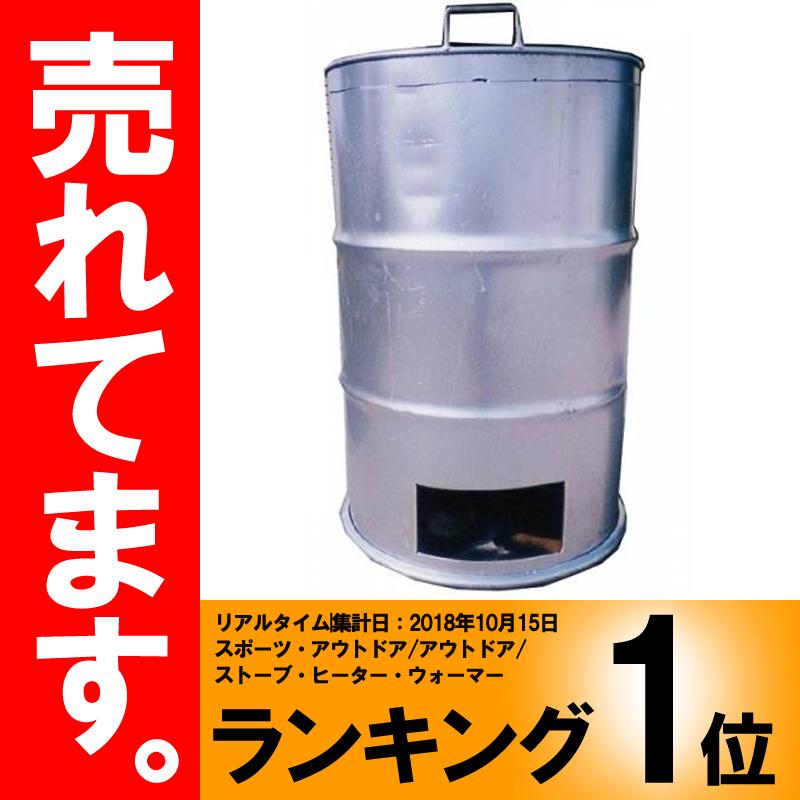 【塗装有】 シルバー ドラム缶焼却炉 フタ付き 煙突なし 200L 焼却炉 納期2週間 ミY【代引不可】