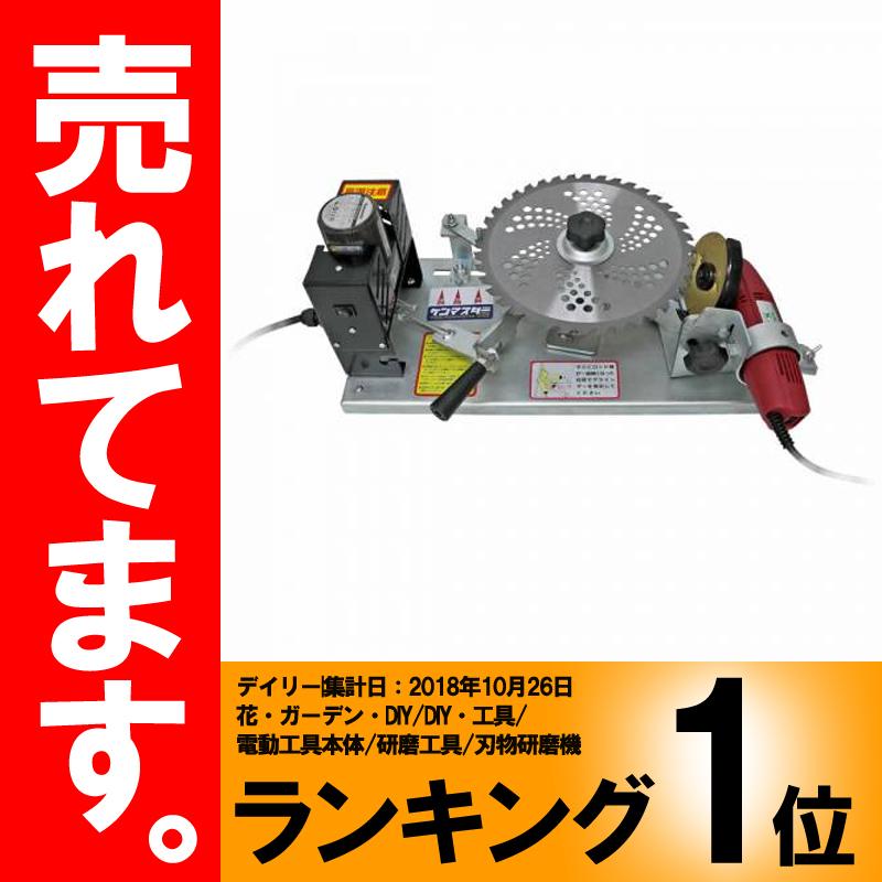 ケンマスター 自動チップソー研磨機 Z-4000aute 目立て機 和コーポレーション 【代引不可】